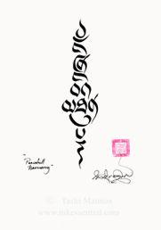 Peaceful harmony. Drutsa script vertically stacked
