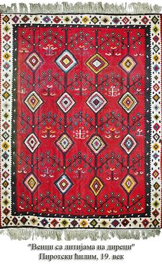 """Венци са литијама на диреци"". Pirot kilim is a unique and highly regarded brand of flat tapestry-woven carpets or rugs, made of pure sheep's wool ( from Stara Planina, southeastern Serbia), dyed with natural colours and long enduring. Has 28 weave lines in 1cm and both sides of the rug can be used. Its ornaments are unique: 96 of them are geographically protected exclusively made in Pirot, Serbia."