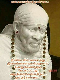 Sai Baba Pictures, God Pictures, Ask Believe Receive, Tamil Motivational Quotes, Sai Baba Quotes, Om Sai Ram, Ganesh, Good Vibes, Love Life