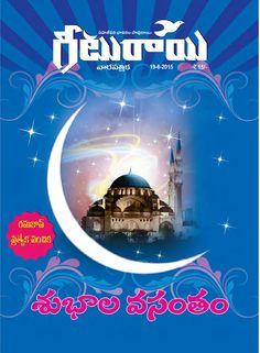 Geeturai Weekly Magazine June 3rd Week 2015