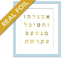 Hebrew Alphabet Gold Foil Art Print  Israeli Art  Jewish Art
