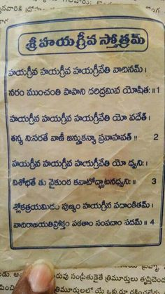 Vedic Mantras, Hindu Mantras, Kundalini Meditation, Guided Meditation, Hindu Vedas, Telugu Inspirational Quotes, Hanuman Chalisa, Hindu Rituals, Sanskrit Mantra