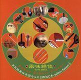 Super Ethnic Flavor [CD]