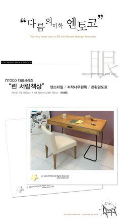 [엔토코] 린 자작나무 서랍책상