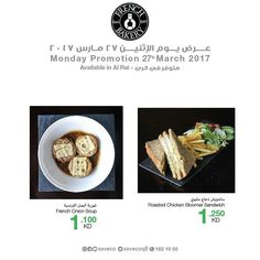كل اثنين هو يوم تحطيم الاسعار في #سيفكو الري و القرين  #سيفكو  Every Monday Is Shocking Prices Day In #Saveco  Al-Rai And Al-Qurain #Saveco