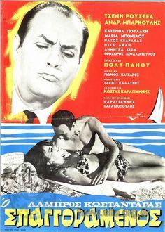 Ο σπαγγοραμένος (1967) Old Greek, Classic Movies, Cinematography, Film, Movie Posters, Image, Artists, Photos, Movie