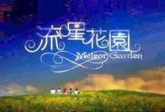 Meteor Garden (Hana Yori Dango/ Boys Over Flowers) : Taiwanese Live Action. Drama Film, Drama Movies, Ken Chu, Meteor Garten, Jerry Yan, Hua Ze Lei, Taiwan Drama, Boys Over Flowers, American Life
