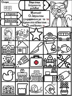 Σκανταλιές! 200 φύλλα εργασίας για ευρύ φάσμα δεξιοτήτων παιδιών της … Greek Language, Second Language, Bae, Starting School, Kids Education, Elementary Schools, Classroom, Teaching, Ideas