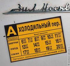 магниты на холодильник Обязательные, купить в интернет магазине в Москве, оригинальные и необычные подарки