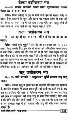 असली प्राचीन महाइन्द्रजाल: Authentic and Ancient Maha Indrajaal Sanskrit Quotes, Sanskrit Mantra, Vedic Mantras, Hindu Mantras, Viria, Yoga Asanas Names, All Mantra, Friendship Quotes Images, Black Magic Book