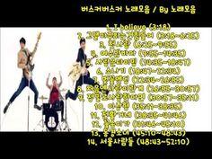 버스커버스커 노래모음 [K POP] Busker Busker Legend song collection - YouTube