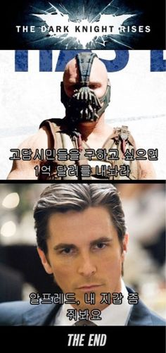 ㅋ Funny Memes, Jokes, The Dark Knight Rises, Just For Fun, Marvel Dc, The Darkest, Humor, Face, Asdf