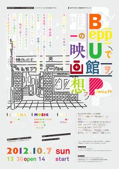 Japanese Event Poster: Beppu Cinema Project. 2012