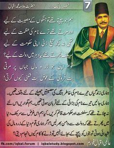Iqbal Poetry, Sufi Poetry, Allama Iqbal Shayari, Urdu Funny Poetry, Love Quotes, Inspirational Quotes, Kids Poems, Beautiful Poetry, Urdu Poetry Romantic