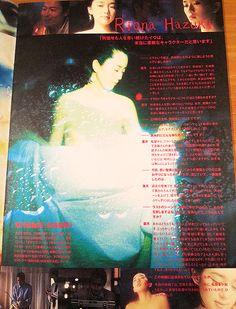 Parasite Eve movie book (3)