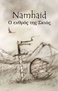 Ο Γουίλιαμ, είναι ένας έφηβος που ζει στις παρυφές του δάσους μαζί με… #φαντασία # Φαντασία # amreading # books # wattpad