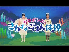 Japanese Song, Nursery Songs, Kids Toys, Family Guy, Activities, Movie Posters, Fictional Characters, Youtube, Musica
