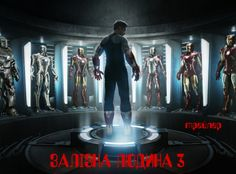 Cineast: Железный человек 3 / Залізна людина 3 / Iron Man 3 / Трейлер (укр. + eng)