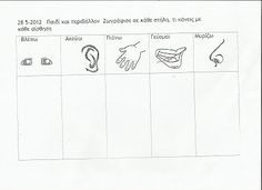 ...Το Νηπιαγωγείο μ' αρέσει πιο πολύ.: Εποπτικό υλικό και φύλλα εργασίας για τις 5 Αισθήσεις