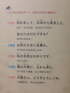 チャイ語といえば 台北に売ってた日本語教科書がぶっ飛んでた これ1ページ目