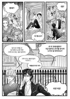 Harry Potter Sirius, Harry Potter Couples, Remus And Sirius, Cute Harry Potter, Harry Potter Artwork, Harry Potter Anime, Drarry, Fantastic Beasts, Hogwarts