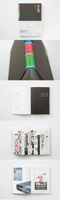 《T5:台灣書籍設計最前線》