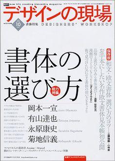雑誌 表紙 - Google 検索