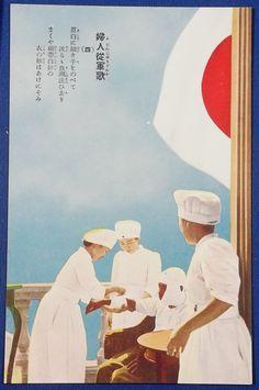 "1930's Japanese Postcards : Red Cross Nurses Photo & Song Lyrics ""The Angels in White / Fujin jugunka"" (Women's Service Song) - Japan War Art / vintage antique old Japanese military war art card / Japanese history historic paper material Japan girl women"
