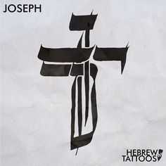 """T wrote: """"I am a Catholic and I would like some symbol that remind me of my faith"""" We ended up creating a cross from the name Joseph or in its Vietnamese version: Giuse. Bible Tattoos, Symbol Tattoos, Hebrew Tattoos, Jewish Tattoo, Calligraphy Tattoo, Christian Tattoos, Hebrew Words, Jewish Art, Star Of David"""