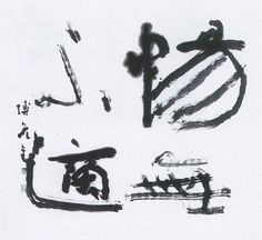 書家 石飛博光|博光作品2011 Calligraphy N, Japanese Calligraphy, Korean Art, Asian Art, Chinese Style, Chinese Art, Typo Design, Chinese Brush, Typography