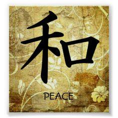 Shop Japanese Peace Sign Vintage Style Poster Art Print created by Beanhamster. Alphabet Symbols, Chinese Symbols, Stencil Designs, Custom Posters, Vintage Japanese, Vintage Signs, Fantasy Art, Art Prints, Vintage Style