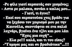 Τζίνι Funny Status Quotes, Funny Statuses, Stupid Funny Memes, Me Quotes, Funny Greek, Funny Times, Greek Quotes, Have A Laugh, Texts