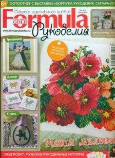 Журналы по вязанию и рукоделию: Formula рукоделия №5(62) 2014