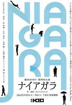 劇団HOBO ナイアガラ Great poster concept. Artdirector Artwork Art Visual Graphic Composition Poster creative inspiration illustration communication arts