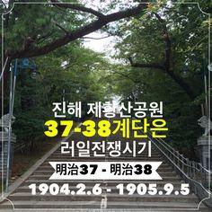 진해 탑산공원입니다. 강제 침탈의 출발점이 러일전쟁입니다. 이 계단에 담긴 민족의 아픔. 지금은 38계단이 39개랍니다.