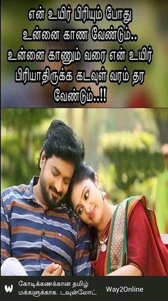 Tamil Love Kavithai Free Download Tamil Kavithai Images Text