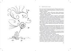 "Práve pripravujeme vydanie knihy Martina Kunetku ""Vzkazy bytostných II"" v ruštine (""Сообщения сущностных II""). Ilustrácie Pavla Calabová, použité písmo Amphibia."