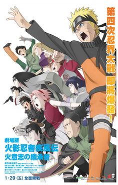 Naruto Shippuden Will of Fire Japanese Anime Movie Poster 11x17
