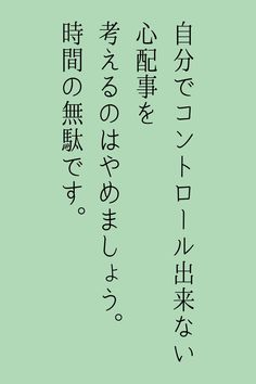 Wise Quotes, Famous Quotes, Motivational Quotes, Inspirational Quotes, Japanese Quotes, Japanese Words, Cool Words, Wise Words, Life Hackers