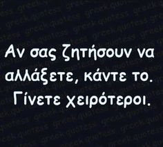 "Gefällt 30 Mal, 1 Kommentare - Maria christidou Θεσσ/νικη♥♊ (@xristidoumaria) auf Instagram: ""😉😁"" Greek Quotes, New Me, Thoughts, Sayings, Words, Statues, Posters, Instagram, Lyrics"