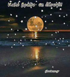 Καληνύχτα Κινούμενες Εικόνες Good Night, My Music, Celestial, Pictures, Outdoor, Art, Nighty Night, Photos, Outdoors