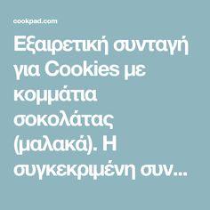 Εξαιρετική συνταγή για Cookies με κομμάτια σοκολάτας (μαλακά). Η συγκεκριμένη συνταγή είναι από το blog: sallys baking addiction και η αρχική ονομασία της είναι chewy chocolate chunk cookies. Είναι πεντανόστιμα και σχετικά εύκολα στην παρασκευή τους και κυρίως δεν χρειάζεται μίξερ!