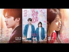Love the Way You Are (2019) Chinese Movie [Eng Sub] - YouTube Chinese Movies, The Way You Are, No Way, Awkward, Drama, Love, Film, Youtube, Movie Posters