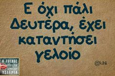 Find images and videos about greek quotes and greek on We Heart It - the app to get lost in what you love. Funny Greek Quotes, Greek Memes, Funny Picture Quotes, Sarcastic Quotes, Me Quotes, Funny Quotes, Funny Lyrics, Funny Phrases, Reading Quotes
