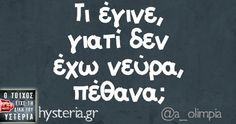 Stupid Funny Memes, Funny Laugh, Funny Facts, Funny Stuff, Random Stuff, Funny Greek Quotes, Greek Memes, Favorite Quotes, Best Quotes