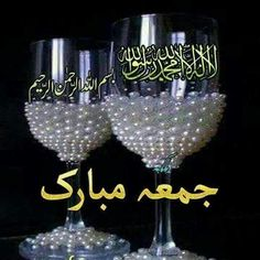 کیا یہ لوگ قرآن میں غور نہیں کرتے ؟ « سر سفیان Jumma Mubarak Messages, Jumma Mubarak Dua, Jumah Mubarak, Best Islamic Quotes, Muslim Love Quotes, Islamic Images, Islamic Pictures, Alvida Jumma Mubarak, Jumma Mubarak Beautiful Images