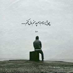 Text On Photo, Persian, Texts, Poems, Quotes, Movie Posters, Movies, Quotations, Films