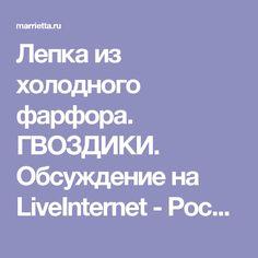 Лепка из холодного фарфора. ГВОЗДИКИ. Обсуждение на LiveInternet - Российский Сервис Онлайн-Дневников