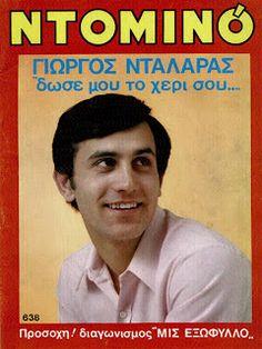 ELLASMANIAC: ΠΑΛΑΙΑ ΠΕΡΙΟΔΙΚΑ Vintage Images, Vintage Posters, Old Greek, Newspaper Cover, Greek Music, Retro Ads, Athens Greece, My Memory, Old Photos