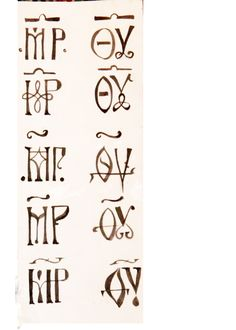 Alphabet Symbols, Alphabet Art, Byzantine Art, Byzantine Icons, Orthodox Prayers, Paint Icon, Pin Up Posters, Symbols And Meanings, Russian Icons